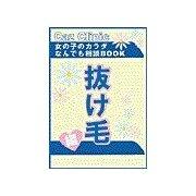 抜け毛編~女の子のカラダなんでも相談BOOK(扶桑社) [電子書籍]