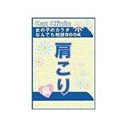 肩こり編~女の子のカラダなんでも相談BOOK(扶桑社) [電子書籍]