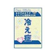 冷え性編~女の子のカラダなんでも相談BOOK(扶桑社) [電子書籍]