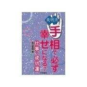 東明流 手相で必ず幸せになる(7)(扶桑社) [電子書籍]