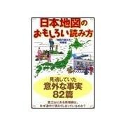 日本地図のおもしろい読み方(扶桑社) [電子書籍]