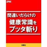 間違いだらけの健康常識をブッタ斬り(扶桑社) [電子書籍]