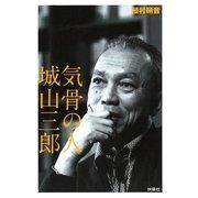 気骨の人 城山三郎 (扶桑社) [電子書籍]