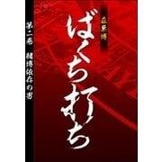 ばくち打ち 第二巻 賭博依存の男(扶桑社) [電子書籍]