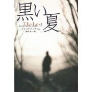 黒い夏(扶桑社) [電子書籍]