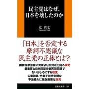 民主党はなぜ、日本を壊したのか(扶桑社) [電子書籍]