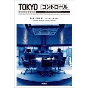 TOKYOコントロール―東京航空交通管制部 (扶桑社) [電子書籍]