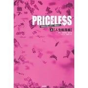 PRICELESS―あるわけねぇだろ、んなもん!〈上〉人生転落編 (扶桑社) [電子書籍]