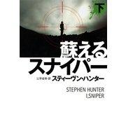 蘇えるスナイパー〈下〉(扶桑社) [電子書籍]