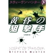 黄昏の狙撃手〈下〉(扶桑社) [電子書籍]