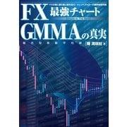 FX最強チャート GMMAの真実 (扶桑社) [電子書籍]