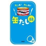 カン単!カン動!缶たしレシピ88 (扶桑社) [電子書籍]