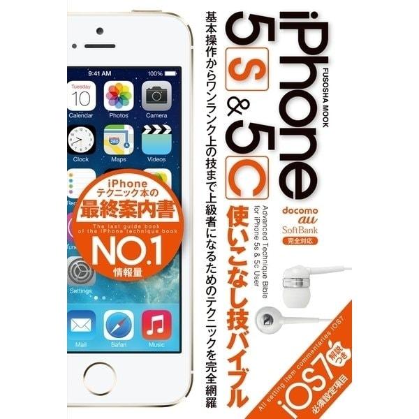iPhone5s&5c使いこなし技バイブル(扶桑社) [電子書籍]