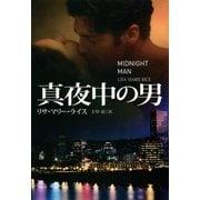 真夜中の男(扶桑社) [電子書籍]