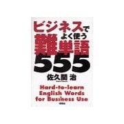 ビジネスでよく使う 難単語555(研究社) [電子書籍]