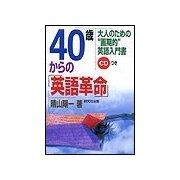 40歳からの「英語革命」(研究社) [電子書籍]