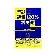 英語力を上げる 辞書120%活用術(研究社) [電子書籍]
