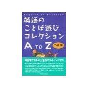 英語のことば遊びコレクションA to Z(研究社) [電子書籍]