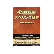 カタカナで引くスペリング辞典(研究社) [電子書籍]
