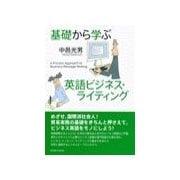 基礎から学ぶ英語ビジネス・ライティング(研究社) [電子書籍]