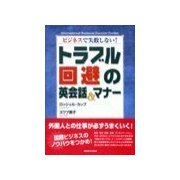 トラブル回避の英会話&マナ-(上)(研究社) [電子書籍]