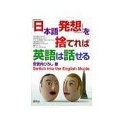 「日本語発想」を捨てれば英語は話せる(研究社) [電子書籍]