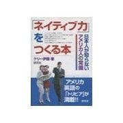 「ネイティブ力」をつくる本(研究社) [電子書籍]