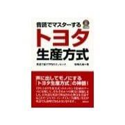 音読でマスターするトヨタ生産方式(研究社) [電子書籍]
