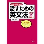 必ずものになる話すための英文法〈Step5〉中級編1 改訂版 (研究社) [電子書籍]