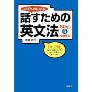 必ずものになる話すための英文法〈Step6〉中級編2 (研究社) [電子書籍]