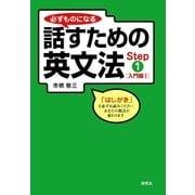 必ずものになる話すための英文法〈Step1〉入門編1 (研究社) [電子書籍]