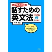 必ずものになる話すための英文法〈Step2〉入門編2 (研究社) [電子書籍]