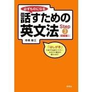 必ずものになる話すための英文法〈Step3〉初級編1 (研究社) [電子書籍]
