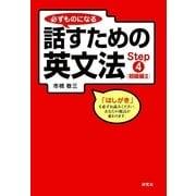 必ずものになる話すための英文法〈Step4〉初級編2 (研究社) [電子書籍]