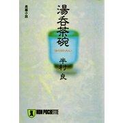 湯呑茶碗(ノン・ポシェット) (祥伝社) [電子書籍]