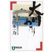 大川わたり(祥伝社) [電子書籍]