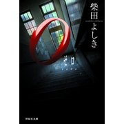 0(ゼロ)(祥伝社文庫) (祥伝社) [電子書籍]