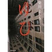 ゆび(ノン・ポシェット) (祥伝社) [電子書籍]