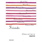 Chocolate/Friends(祥伝社) [電子書籍]