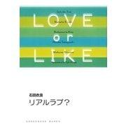 リアルラブ?/LOVE or LIKE(祥伝社) [電子書籍]