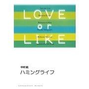 ハミングライフ/LOVE or LIKE(祥伝社) [電子書籍]