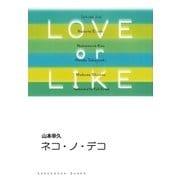 ネコ・ノ・デコ/LOVE or LIKE(祥伝社) [電子書籍]