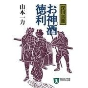 お神酒徳利(祥伝社文庫) (祥伝社) [電子書籍]