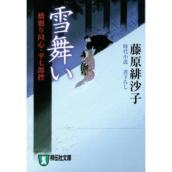雪舞い―橋廻り同心・平七郎控(祥伝社文庫) (祥伝社) [電子書籍]