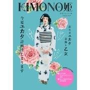 【期間限定価格 2019年5月30日まで】KIMONO姫 11 恋するユカタ編(祥伝社ムック) (祥伝社) [電子書籍]