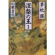 涅槃の王〈1〉幻獣変化(祥伝社文庫) (祥伝社) [電子書籍]
