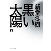 黒い太陽〈上〉(祥伝社文庫) (祥伝社) [電子書籍]