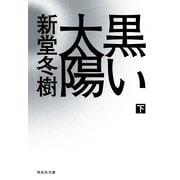 黒い太陽〈下〉(祥伝社文庫) (祥伝社) [電子書籍]