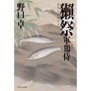 獺祭―軍鶏侍〈2〉(祥伝社文庫) (祥伝社) [電子書籍]