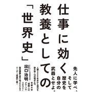 仕事に効く教養としての「世界史」 (祥伝社) [電子書籍]